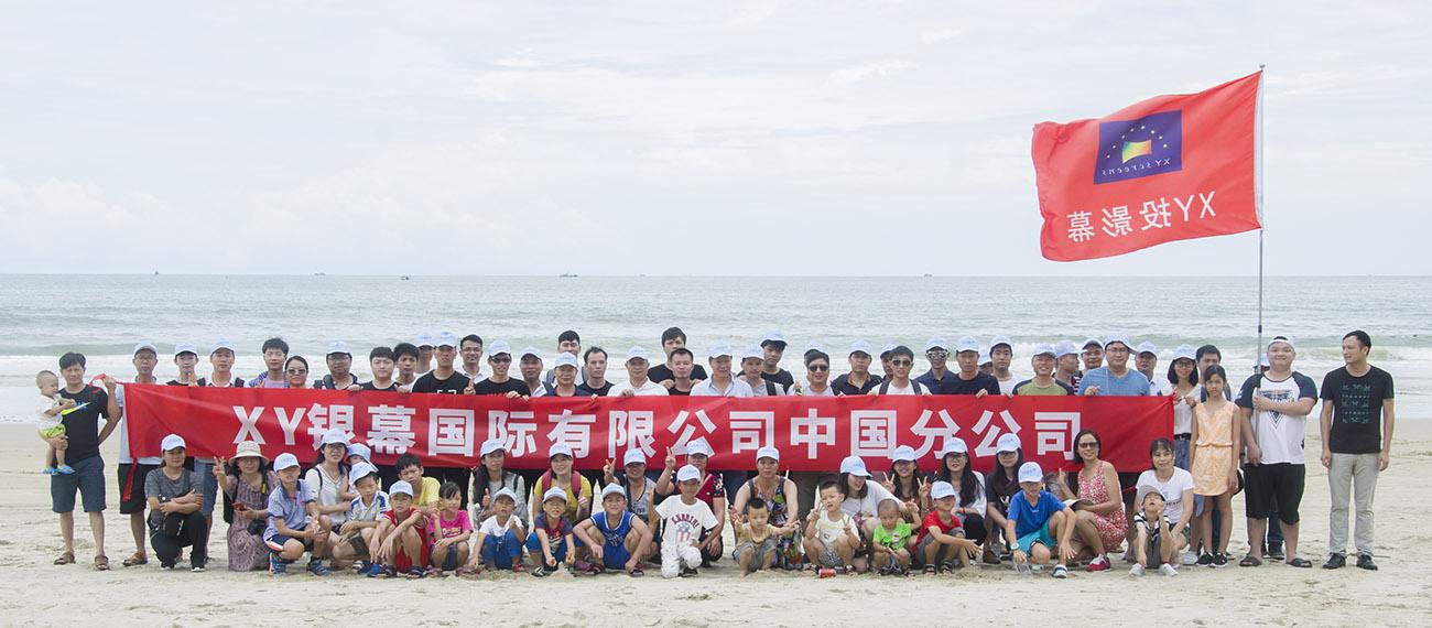 XY Screens-Company Trip to Zhuhai Hope Island-5