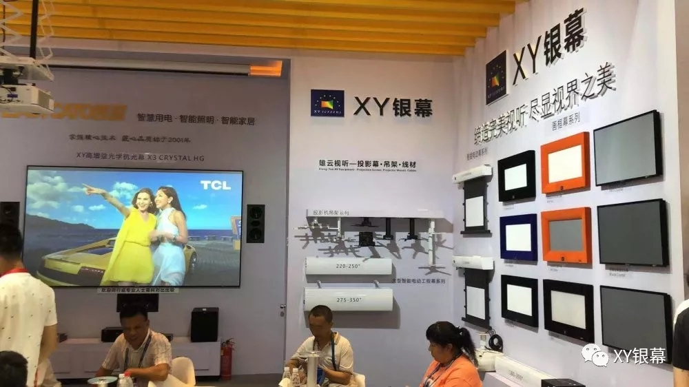 XY Screens-XY Screen Beijing InfoComm China exhibition has achieved completely success on 19th, July-4