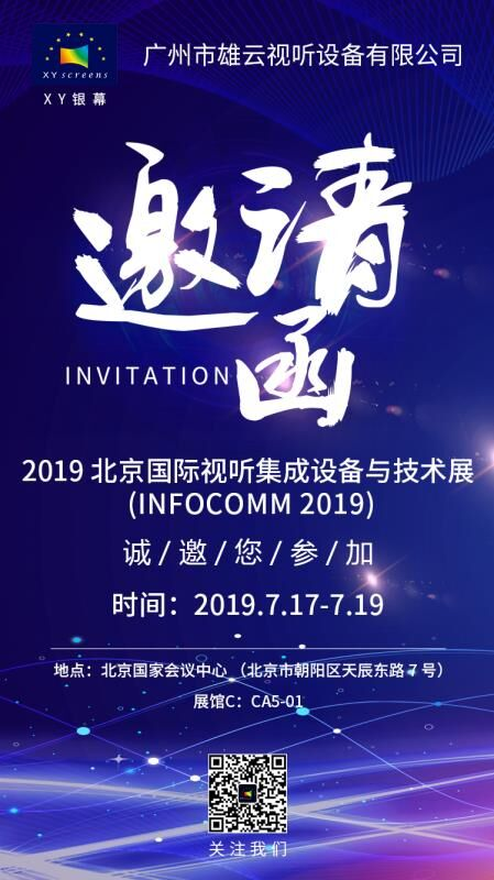 XY Screens-This July, Beijing Infocomm China 2019 Arrived As Scheduled, Guangzhou
