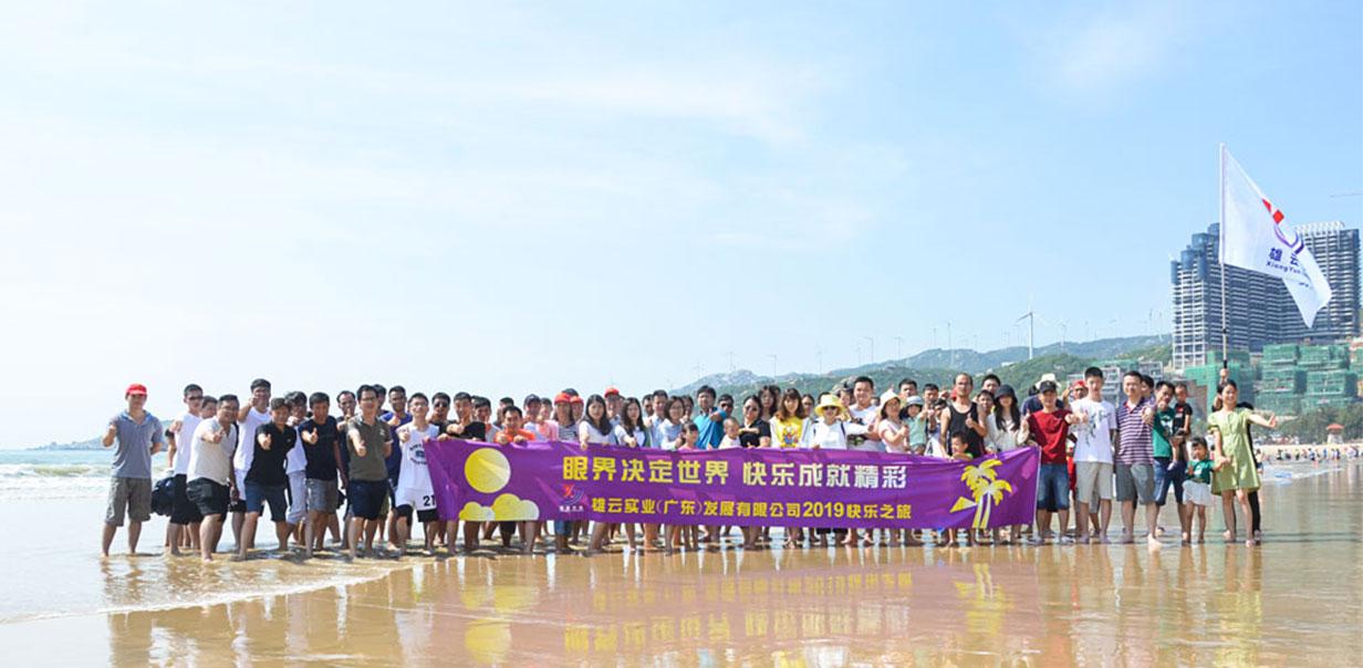 XY Screens-Xiongyun Summer Fun Team Events To Chaoshan, Guangzhou Xiong-yun Audio-visual